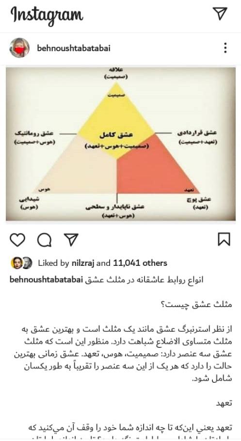 مثلث عشقی بهنوش طباطبایی