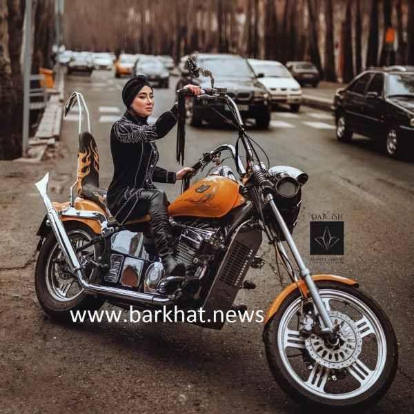 عکس فوق العاده لاکچری و خفن بهاره افشاری بازیگر زن با موتور