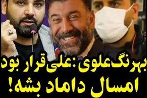 زمان ازدواج علی انصاریان توسط احسان علیخانی و بهرنگ علوی فاش شد + فیلم