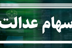 ارزش سهام عدالت دوشنبه 18 اسفند